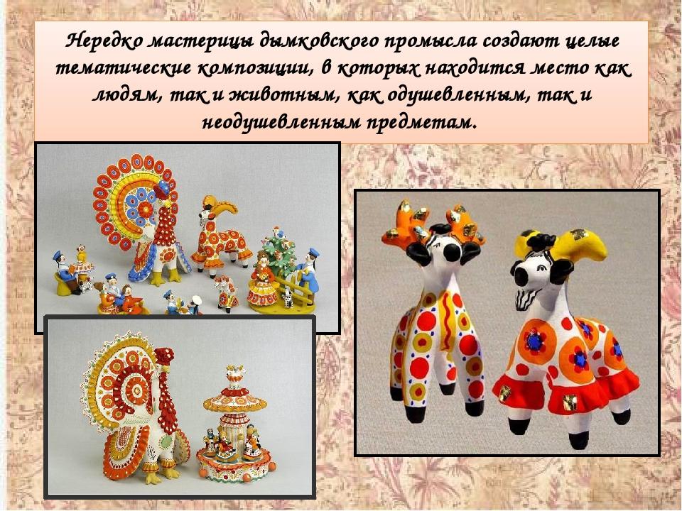 Нередко мастерицы дымковского промысла создают целые тематические композиции,...