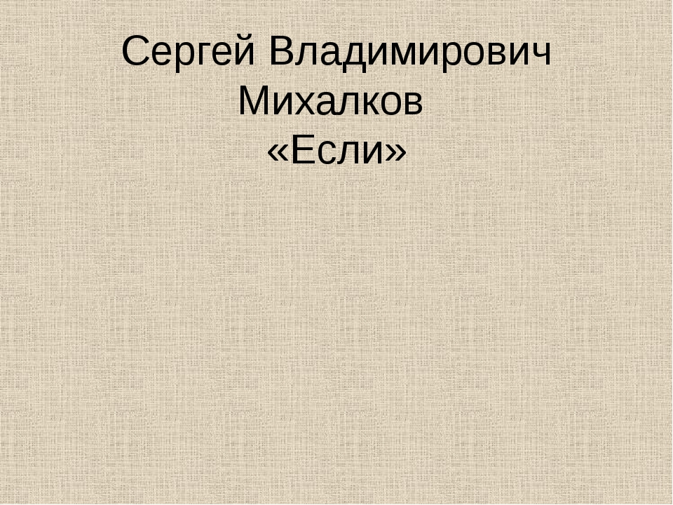 Сергей Владимирович Михалков «Если»