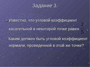Задание 3. Известно, что угловой коэффициент касательной в некоторой точке ра