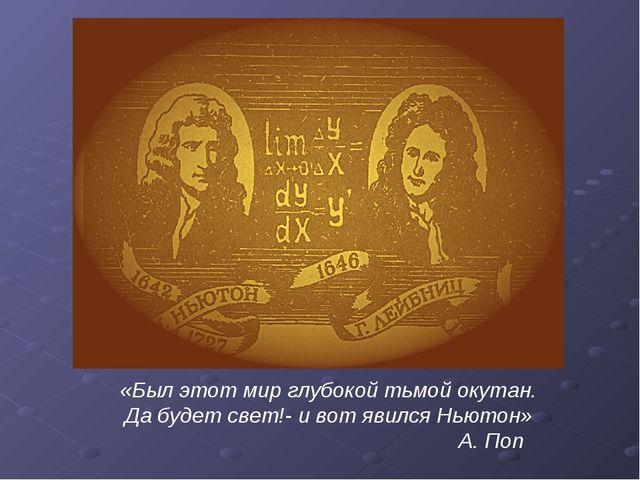 «Был этот мир глубокой тьмой окутан. Да будет свет!- и вот явился Ньютон» А....
