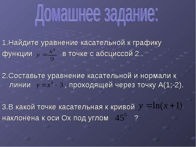1.Найдите уравнение касательной к графику функции в точке с абсциссой 2 . 2.С...