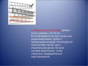 4.Спасательная лестница. Длина – 3-6 м, ширина – 50-70 см. Изготавливается из