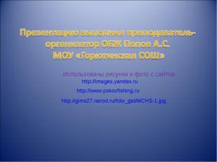 Использованы рисунки и фото с сайтов: http://images.yandex.ru http://www.psko