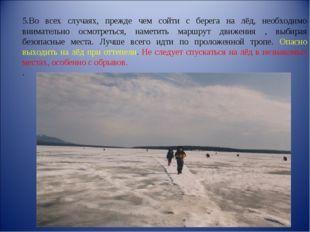 5.Во всех случаях, прежде чем сойти с берега на лёд, необходимо внимательно о