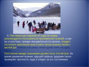 9. При переходе водоема по льду на лыжах рекомендуется пользоваться проложен