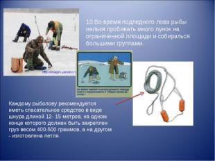 http://images.yandex.ru 10.Во время подледного лова рыбы нельзя пробивать мно