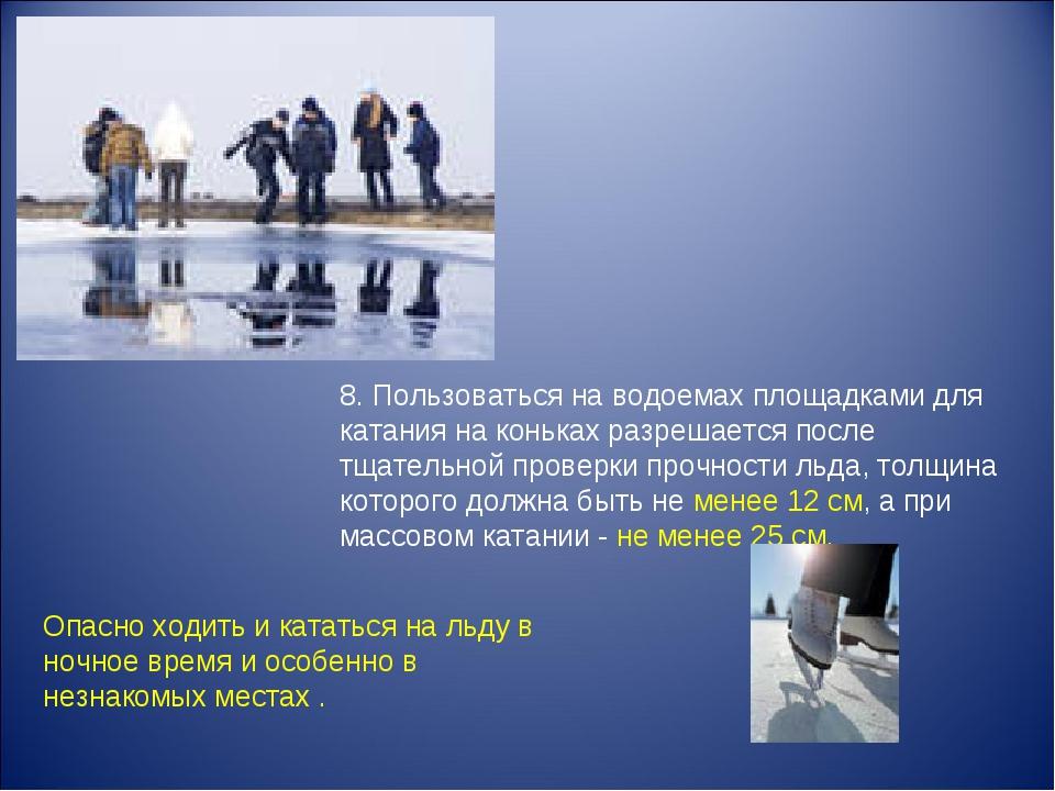 8. Пользоваться на водоемах площадками для катания на коньках разрешается пос...