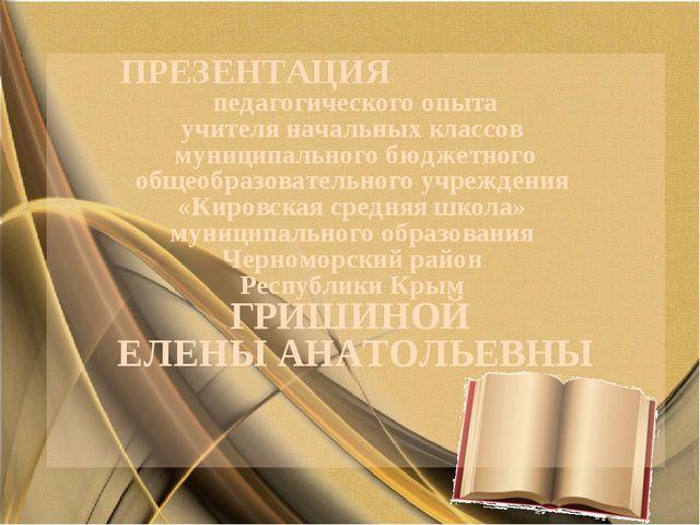 ПРЕЗЕНТАЦИЯ педагогического опыта учителя начальных классов муниципального бю...