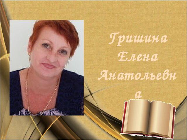 Гришина Елена Анатольевна