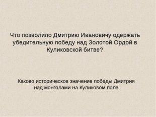 Что позволило Дмитрию Ивановичу одержать убедительную победу над Золотой Ордо