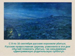 С 9 по 16 сентября русские хоронили убитых. Русская православная церковь узак