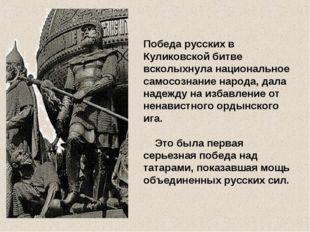 Победа русских в Куликовской битве всколыхнула национальное самосознание наро