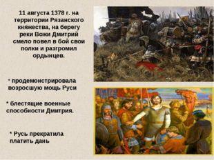 11 августа 1378 г. на территории Рязанского княжества, на берегу реки Вожи Дм