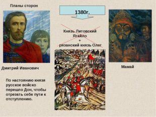 Планы сторон Дмитрий Иванович По настоянию князя русское войско перешло Дон,