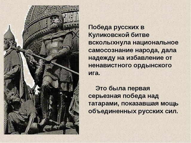 Победа русских в Куликовской битве всколыхнула национальное самосознание наро...