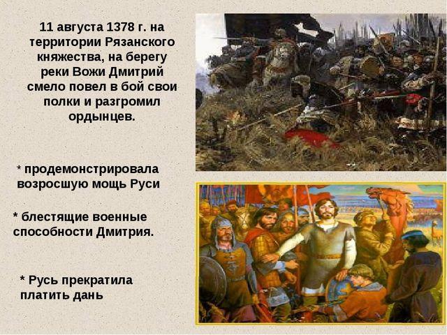 11 августа 1378 г. на территории Рязанского княжества, на берегу реки Вожи Дм...