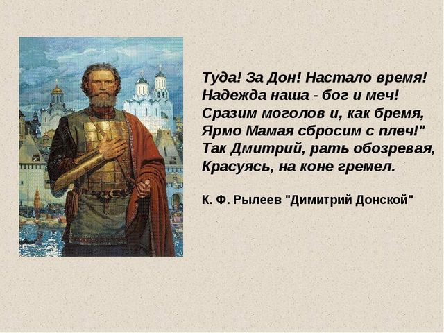 Туда! За Дон! Настало время! Надежда наша - бог и меч! Сразим моголов и, как...