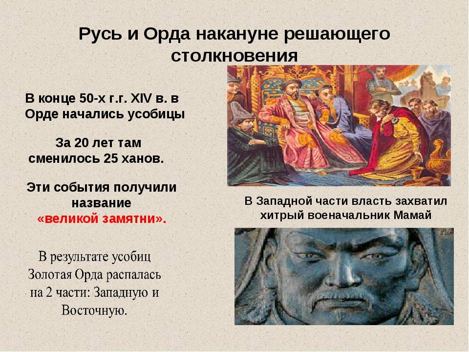 Русь и Орда накануне решающего столкновения В конце 50-х г.г. XIV в. в Орде н...