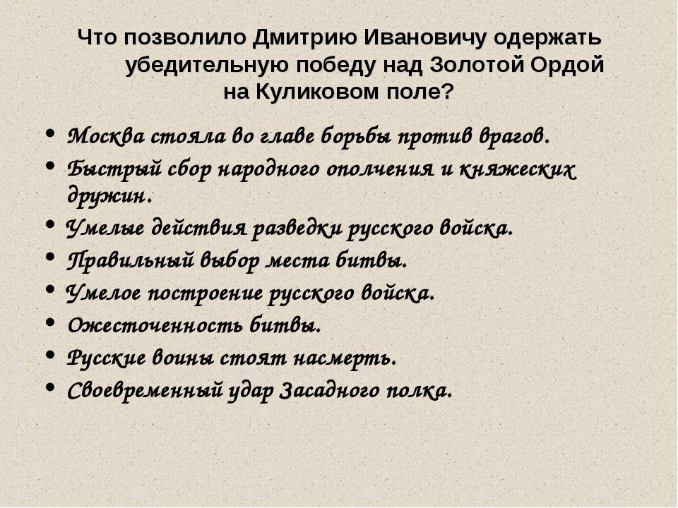 Что позволило Дмитрию Ивановичу одержать убедительную победу над Золотой Ордо...