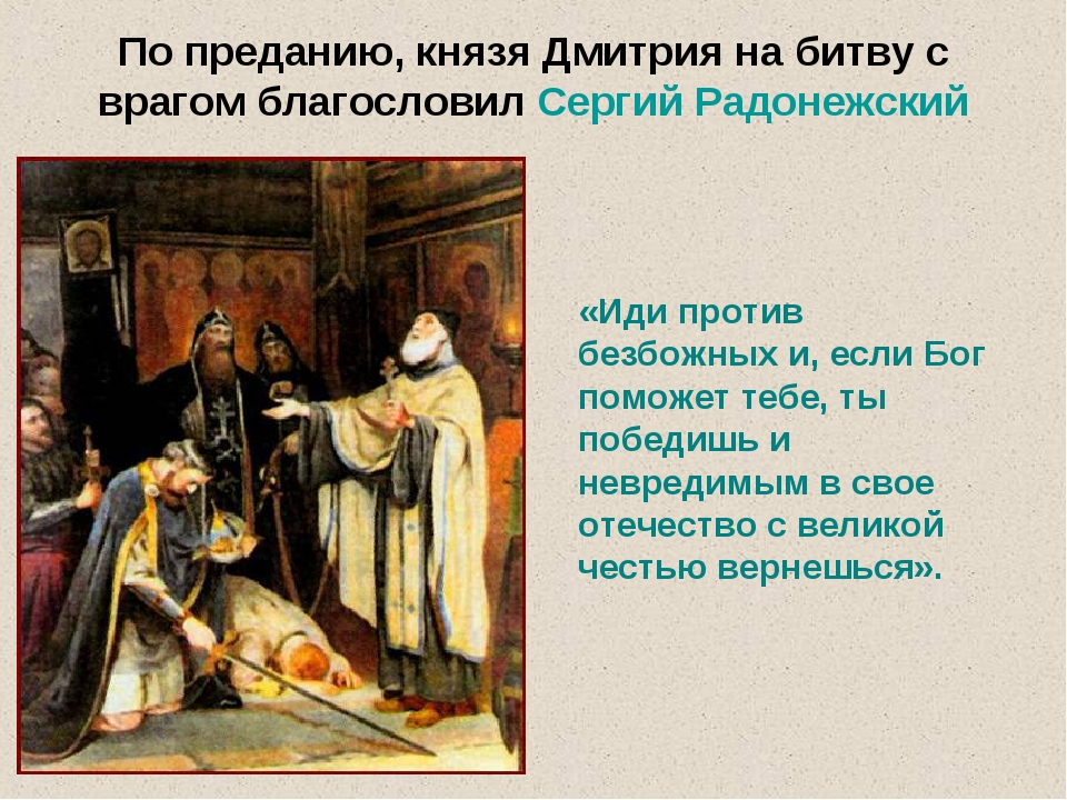 По преданию, князя Дмитрия на битву с врагом благословил Сергий Радонежский «...
