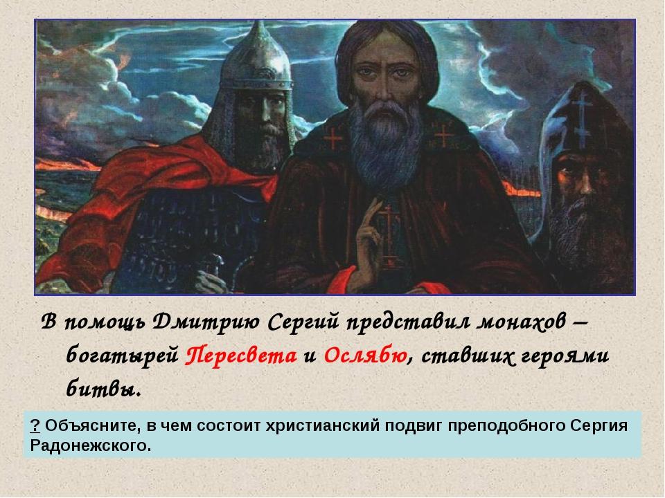 В помощь Дмитрию Сергий представил монахов – богатырей Пересвета и Ослябю, ст...