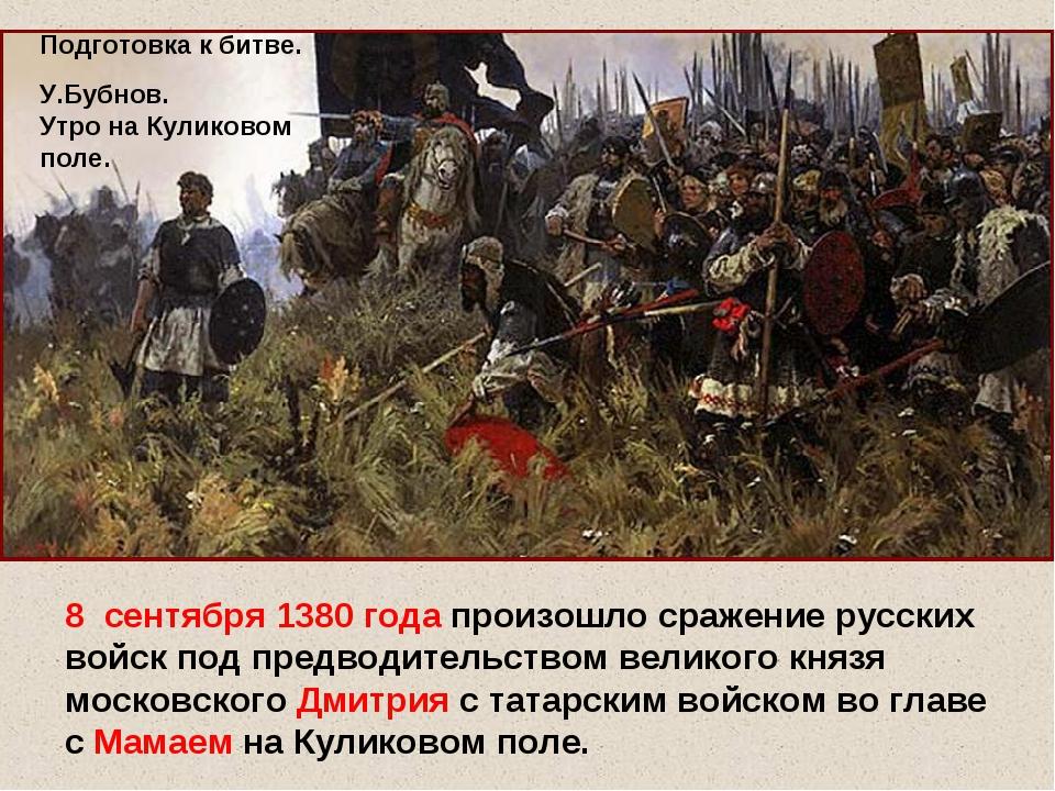 Подготовка к битве. У.Бубнов. Утро на Куликовом поле. 8 сентября 1380 года пр...
