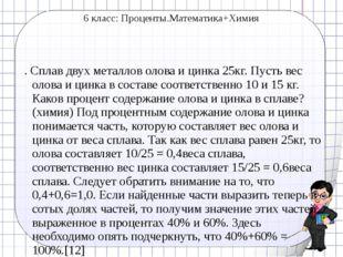 6 класс: Проценты.Математика+Химия . Сплав двух металлов олова и цинка 25кг.