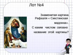 Лот №4 Знаменитая картина Рафаэля « Сикстинская мадонна». С каким числом связ