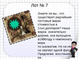 Лот № 7 Знаете ли вы , что существуют редчайшие почтовые марки стоимостью в 1