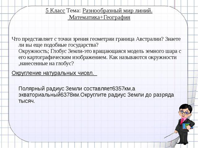 5 Класс Тема: Разнообразный мир линий. Математика+География Что представляет...