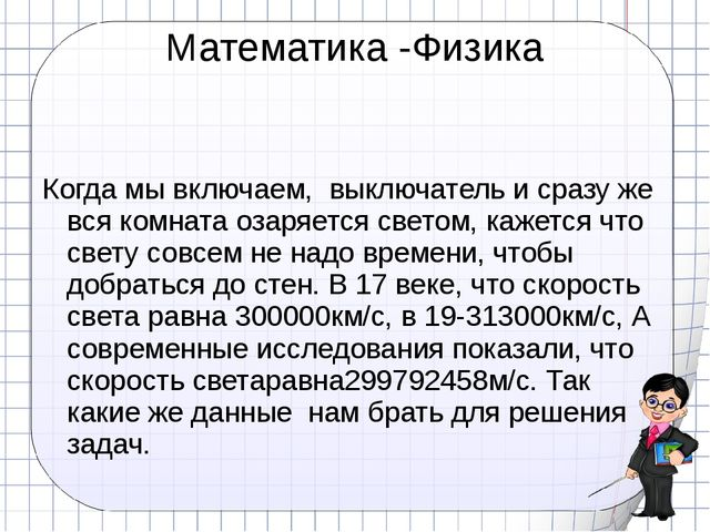 Математика -Физика Когда мы включаем, выключатель и сразу же вся комната озар...