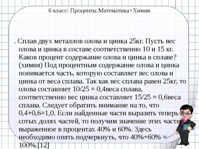 6 класс: Проценты.Математика+Химия . Сплав двух металлов олова и цинка 25кг....