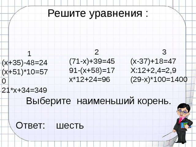 Решите уравнения : 1 (х+35)-48=24 (х+51)*10=570 21*х+34=349 2 (71-х)+39=45 91...