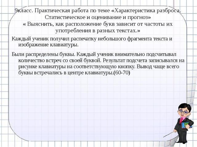 9класс. Практическая работа по теме «Характеристика разброса. Статистическое...