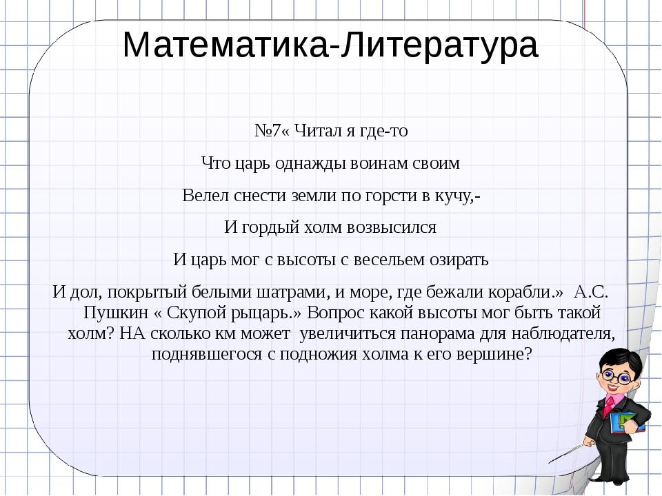 Математика-Литература №7« Читал я где-то Что царь однажды воинам своим Велел...