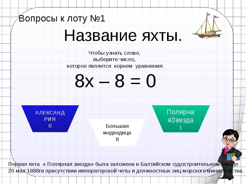Вопросы к лоту №1 Название яхты. Чтобы узнать слово, выберите число, которое...