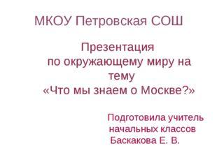 МКОУ Петровская СОШ Презентация по окружающему миру на тему «Что мы знаем о М