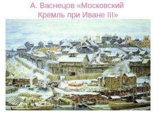 А. Васнецов «Московский Кремль при Иване III»