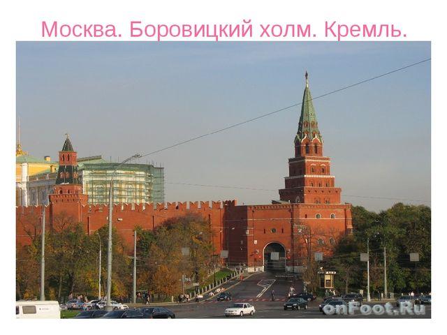 Москва. Боровицкий холм. Кремль.