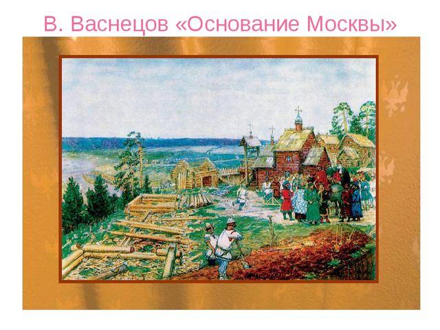 В. Васнецов «Основание Москвы»
