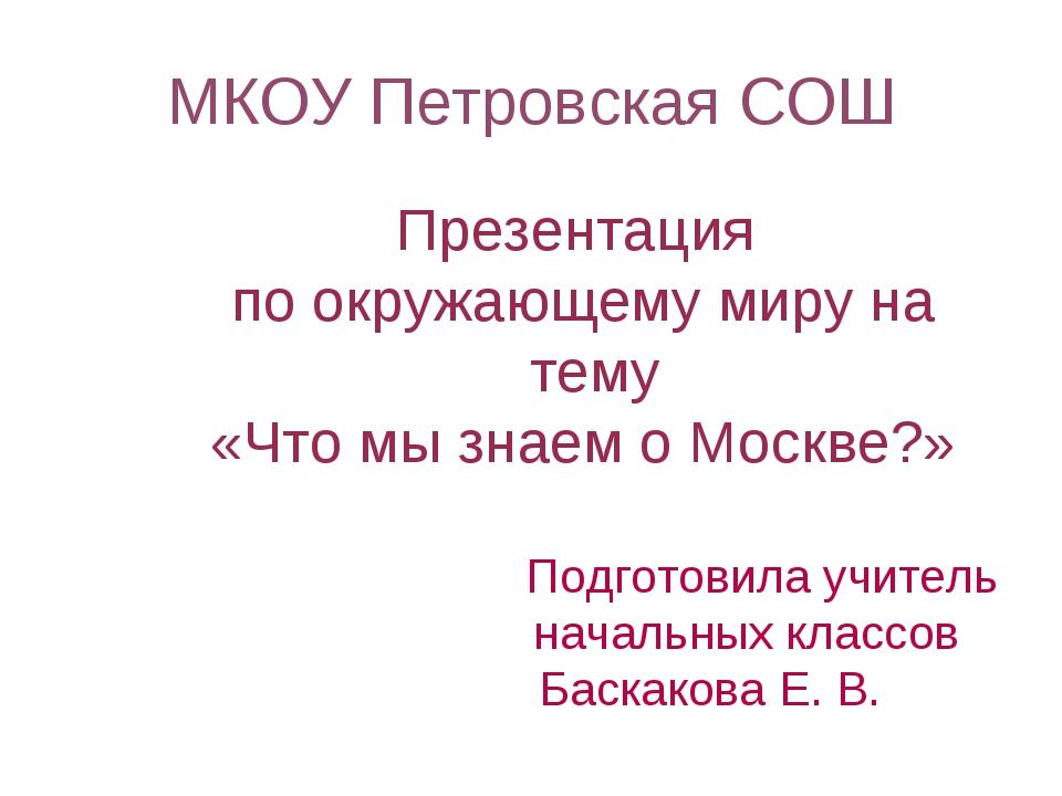 МКОУ Петровская СОШ Презентация по окружающему миру на тему «Что мы знаем о М...