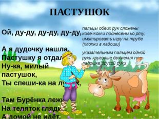 ПАСТУШОК  Ой, ду-ду, ду-ду, ду-ду,  А я дудочку нашла,  Пастушку я отдала.