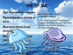 МЕДУЗЫ Две огромные медузы Прилепились пузом к пузу. Выгнем щупальца сильн