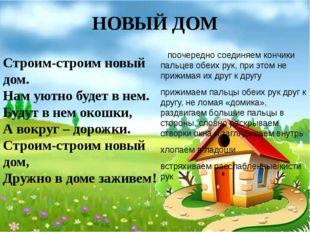 НОВЫЙ ДОМ  Строим-строим новый дом. Нам уютно будет в нем. Будут в нем окошк