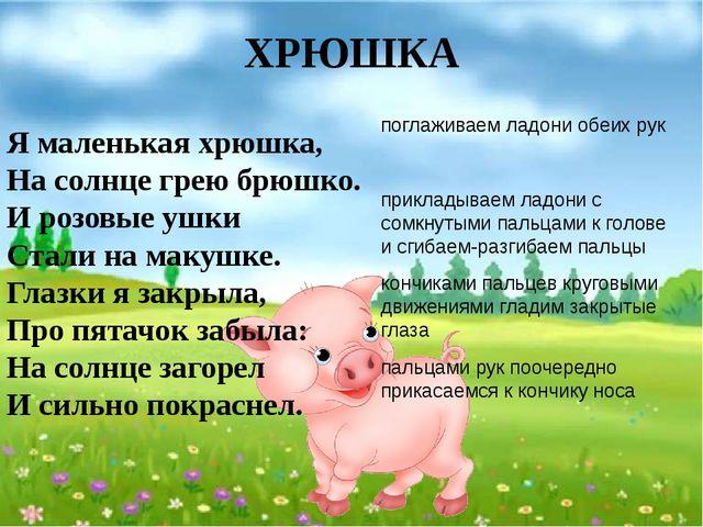 ХРЮШКА  Я маленькая хрюшка, На солнце грею брюшко. И розовые ушки Стали на м...