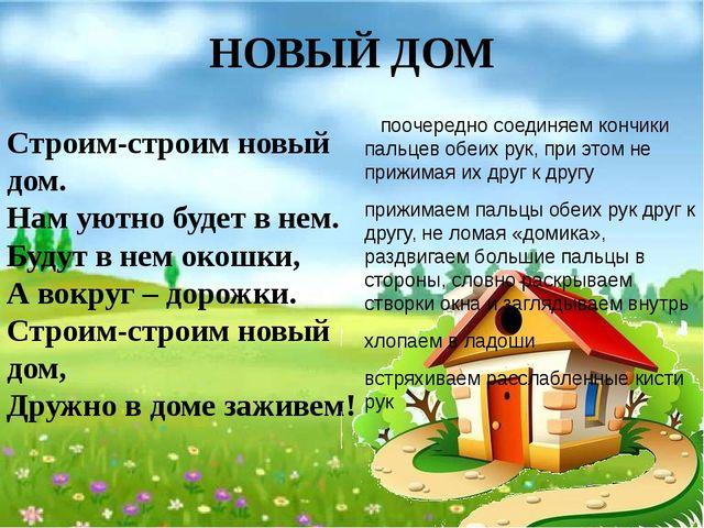 НОВЫЙ ДОМ  Строим-строим новый дом. Нам уютно будет в нем. Будут в нем окошк...