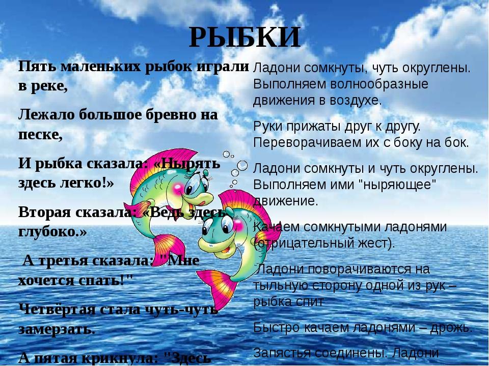 РЫБКИ Пять маленьких рыбок играли в реке,  Лежало большое бревно на песке,...