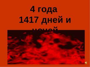 4 года 1417 дней и ночей Много боли и страданий вынес русский человек за эти