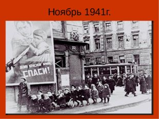 Ноябрь 1941г. Весь общественный транспорт остановился. К зиме 1941/42 г. г не