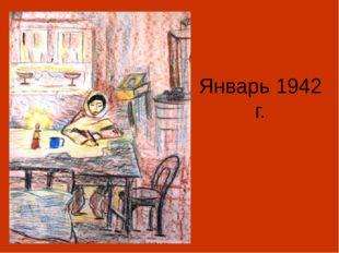 Январь 1942 г. 4 января 1942. Прошёл Новый год. Встречали его с чашкой чая,